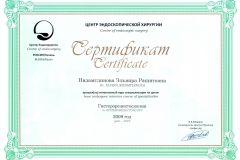 Hysteroresectoscopy-Elvira-Nizamtdinova