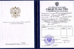 Izhevsk-2000_Elvira-Nizamtdinova