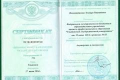 ulgu-2014_Elvira-Nizamtdinova