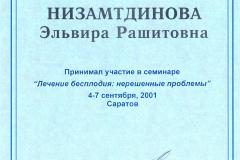 Lechenie-Besplodiya_Elvira-Nizamtdinova