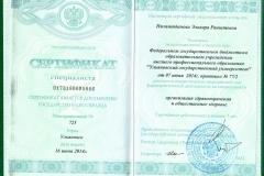 medical-organisation_Elvira-Nizamtdinova
